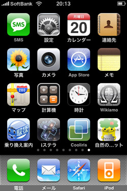 iPhone専用カブオ登場♪の巻 2