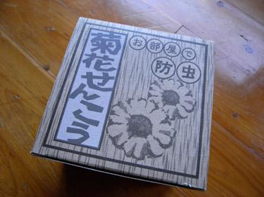 除虫菊の菊花線香 1