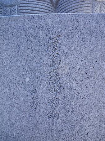 屋久島七福神 2