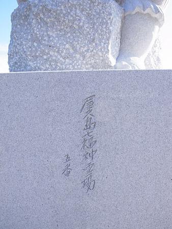 屋久島七福神 3