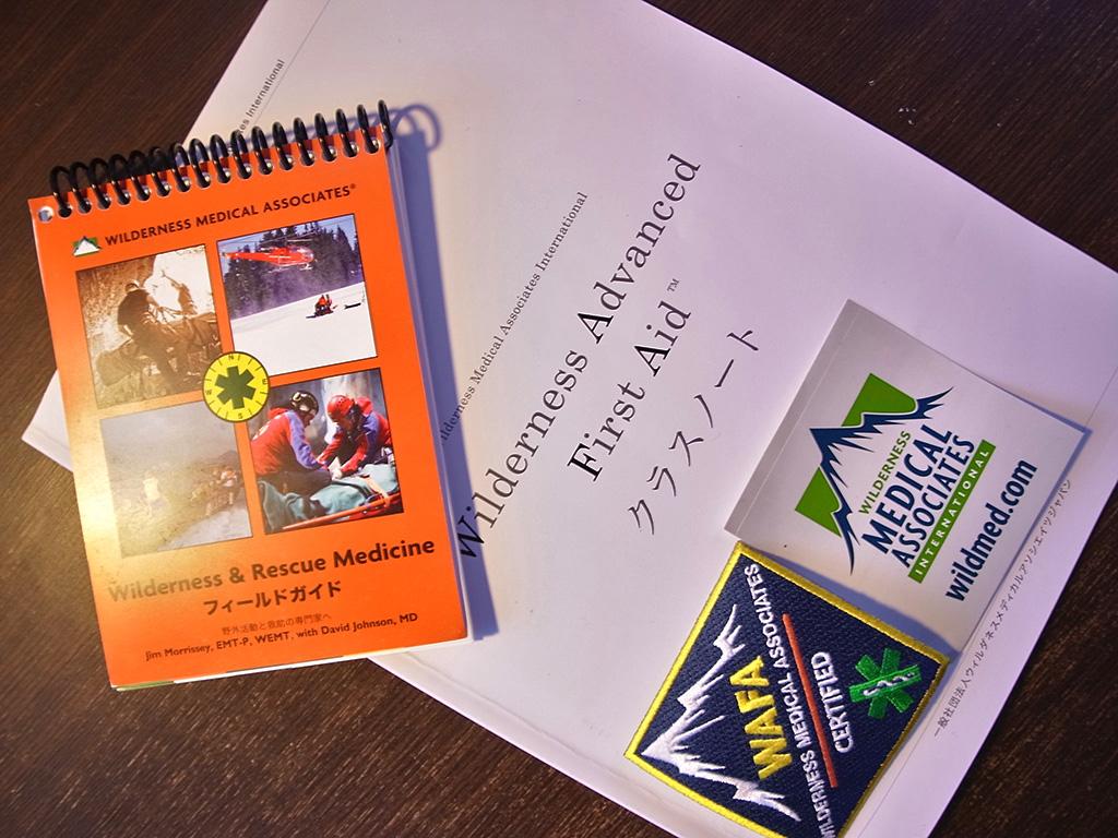Wilderness Advanced First Aid資格講習の資料及び合格者ワッペン