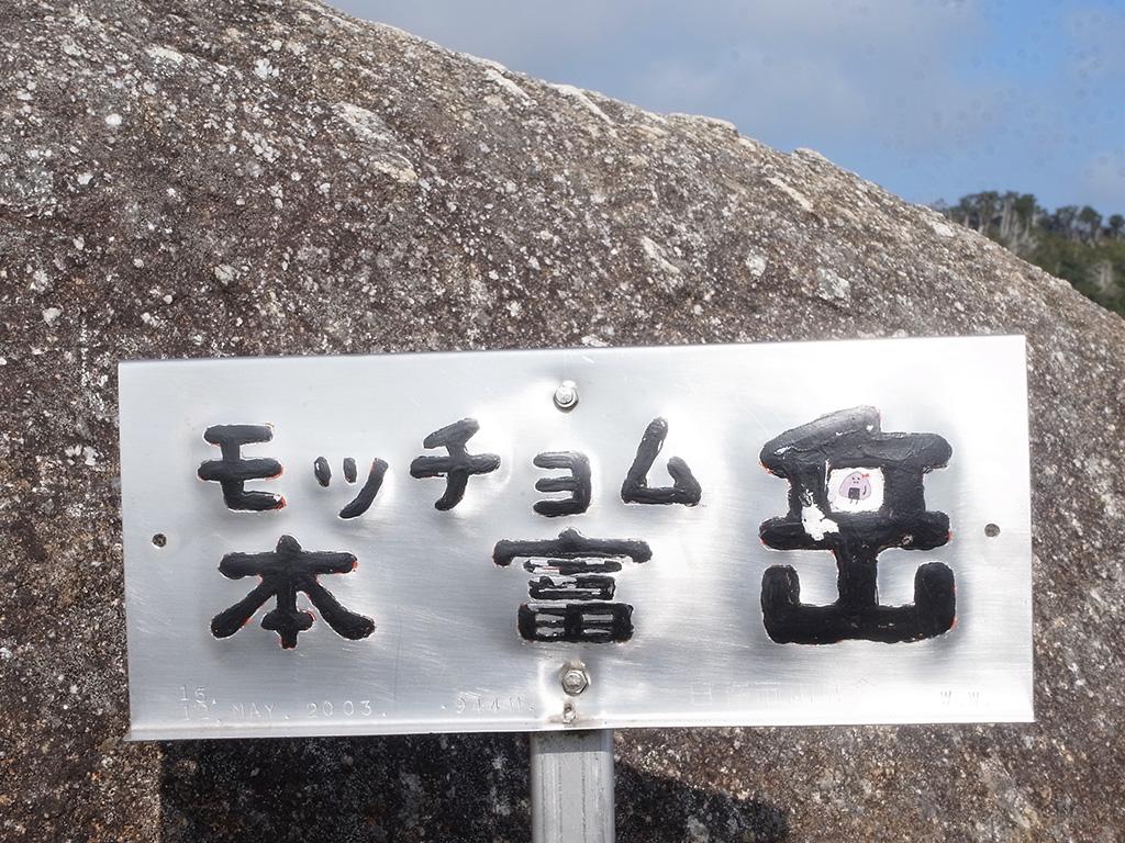 モッチョム岳の看板におにぎりのシールが貼られている写真