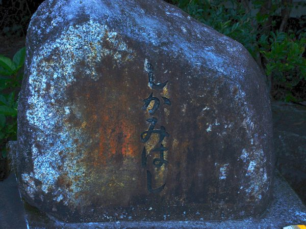 「しかみはし」と書かれた石碑