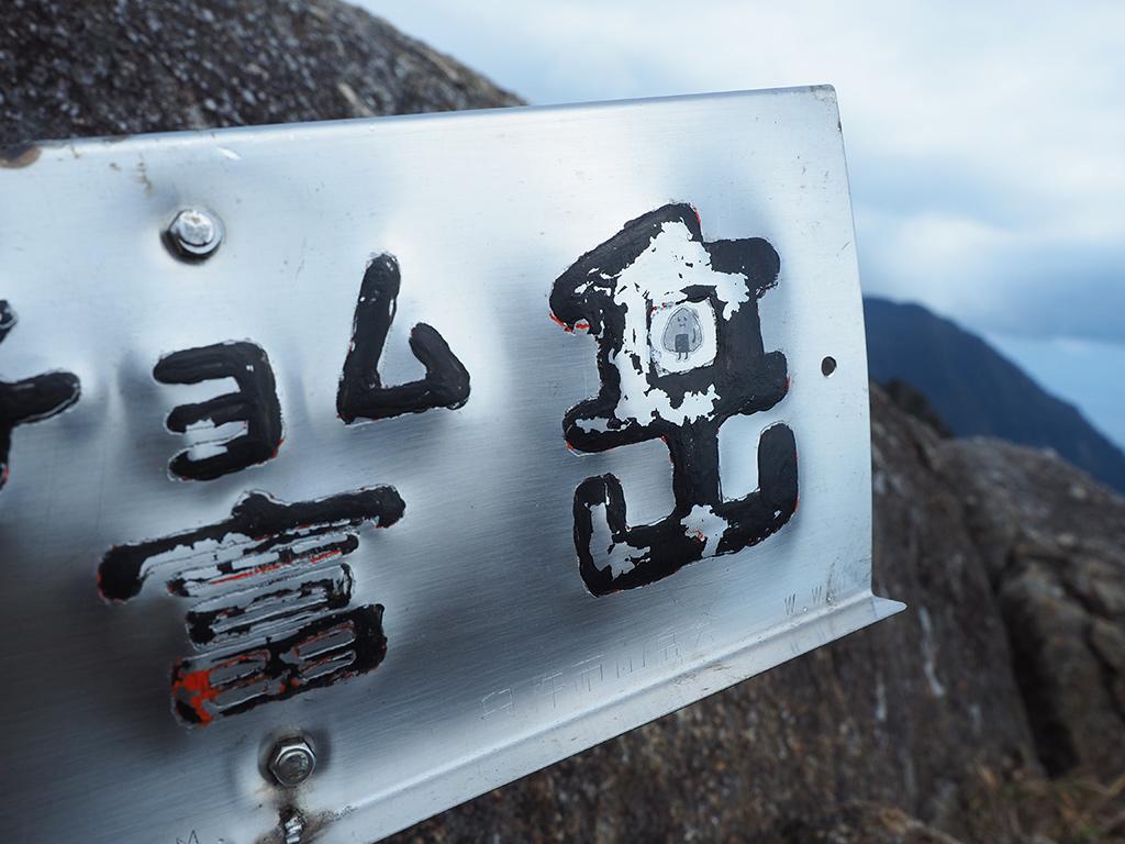 モッチョム岳山頂の写真