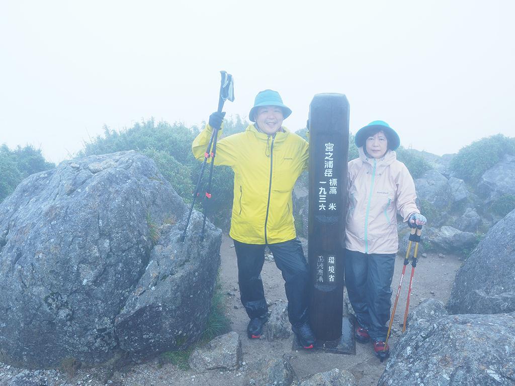 山頂にある道標の前で、夫婦揃って登頂記念撮影