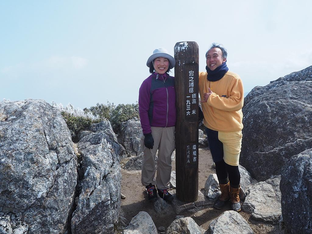 宮之浦岳山頂で道標と一緒に撮った記念写真