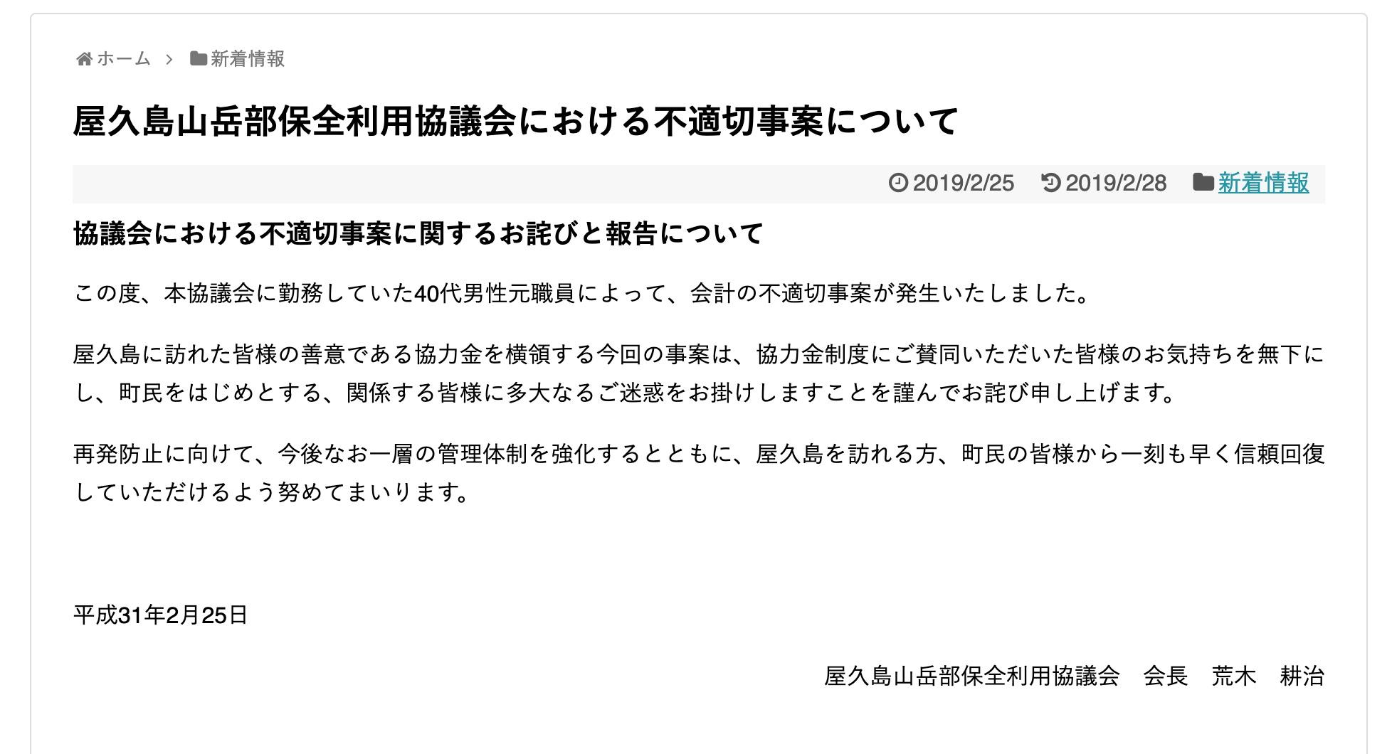 「屋久島山岳部保全利用協議会における不適切事案について」抜粋画像