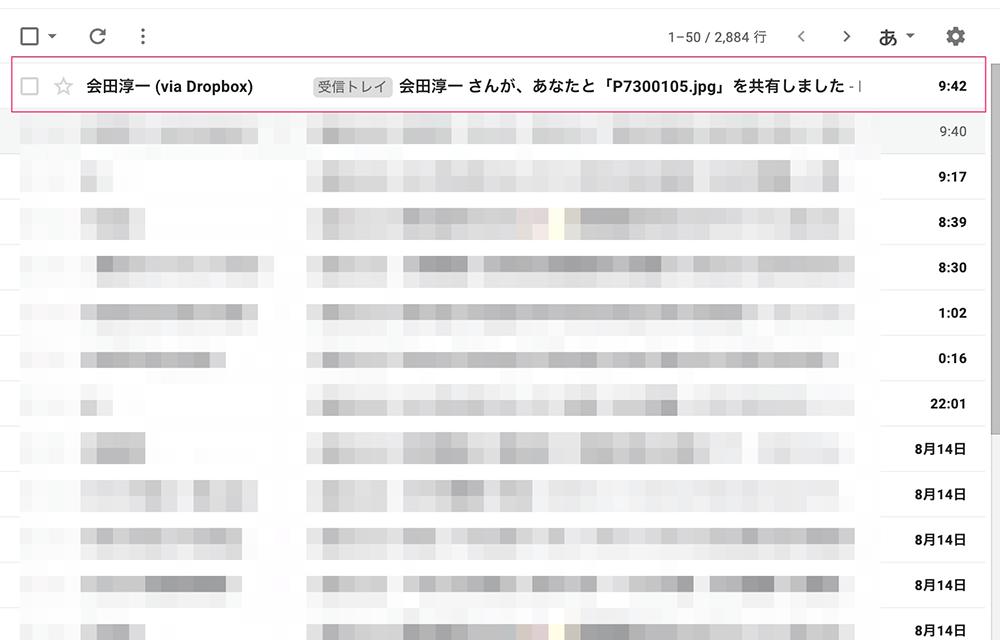 DropBoxへのフォルダダウンロード(PC編1/4)