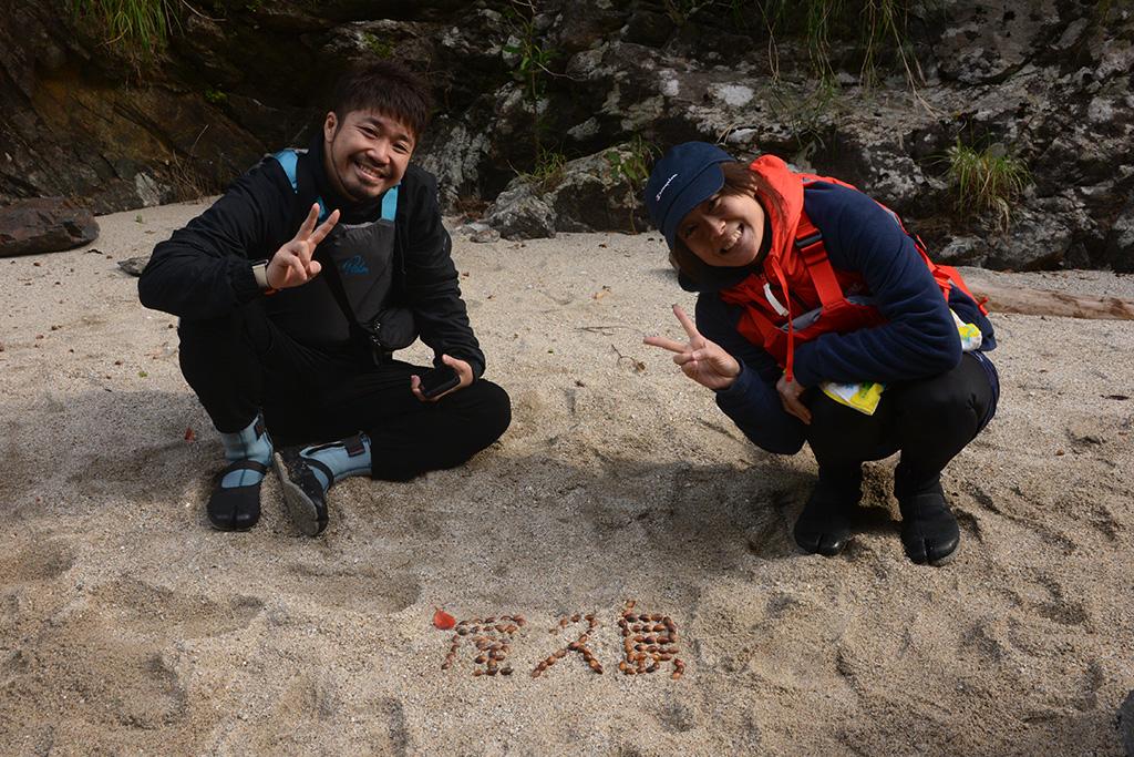 砂浜に落ちていたどんぐりを集めて「屋久島」という文字を形作った作品と、2人のとびきりの笑顔写真